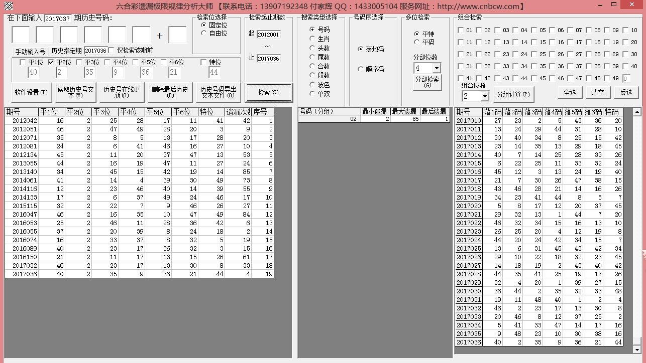 国风六合超级遗漏极限分析大师Build 20180710 官方版