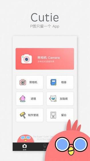 Cutie相机V1.5.0 安卓版