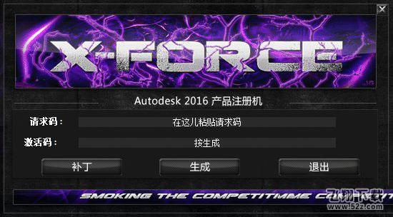 cad2016注册机64位电脑版官方下载