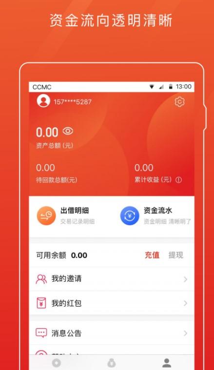 荔枝网理财V1.0 安卓版