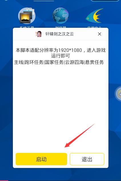 轩辕剑之汉之云手游电脑版辅助安卓模拟器专属工具V1.9.5 免费版