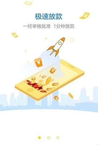 荣耀速贷V1.0 官方版