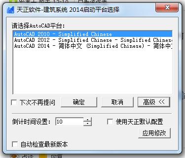 天正2014过期补丁(32位/64位)V8.5 电脑版