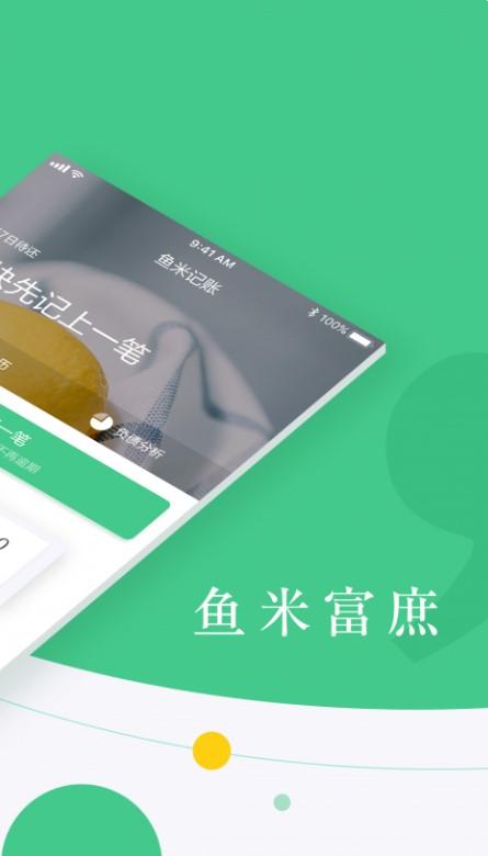 鱼米记账V3.1.0 安卓版