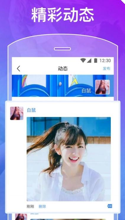 SeekU社交V1.0.1 安卓版