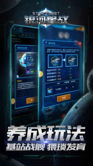 银河星战V0.3.0 安卓版