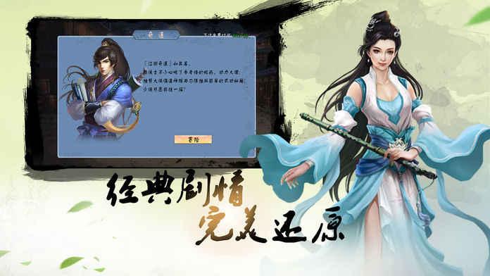 江湖挂机传V1.0 苹果版