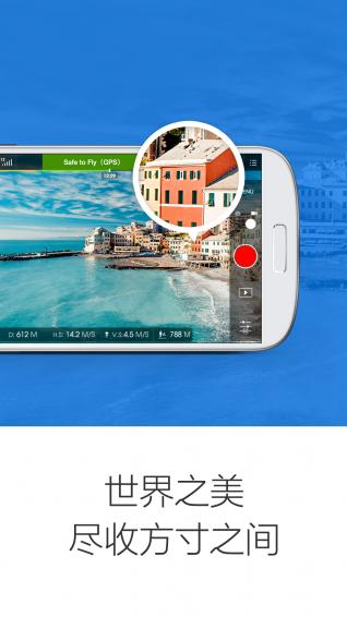 大疆无人机DJI GOV2.8.3 安卓版