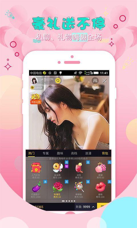 小鹿LIVE直播V1.9 苹果版