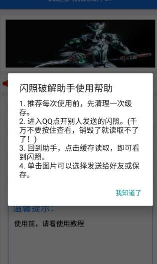 QQ闪照助手V1.0 安卓版