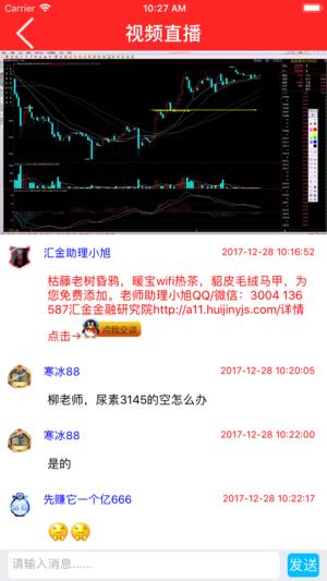 汇金金融V1.1 苹果版