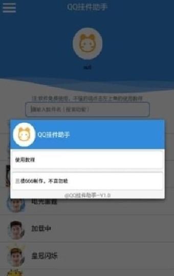 qq挂件助手V1.0 安卓版