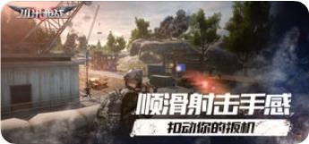 小米枪战V1.14.16 苹果版
