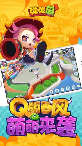 弹弹岛3V1.0 苹果版