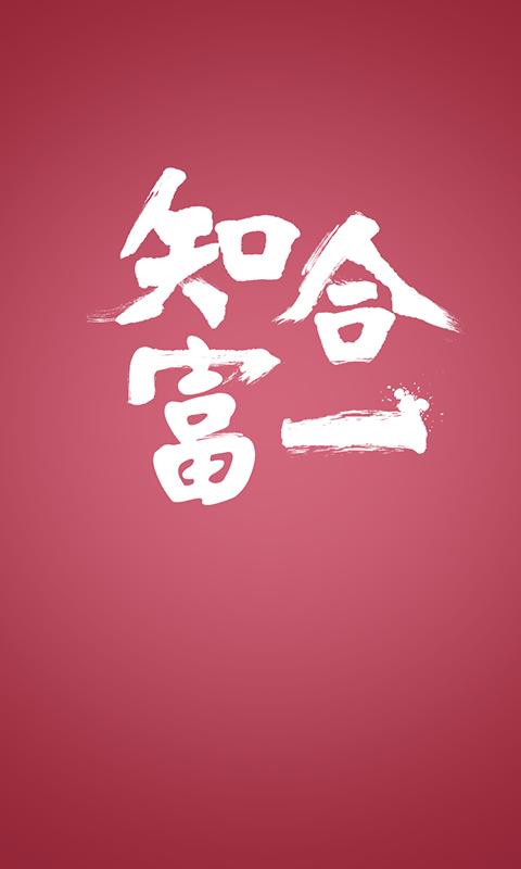 知富V1.1 安卓版