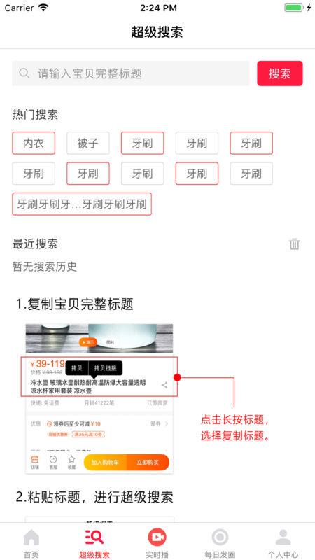 惠赚联盟V2.0.0 安卓版