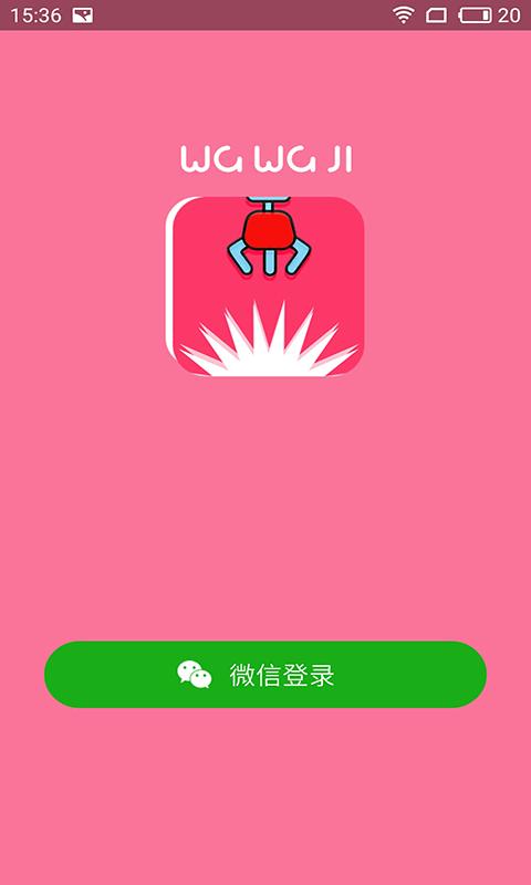 公仔超萌抓V1.3.3 安卓版