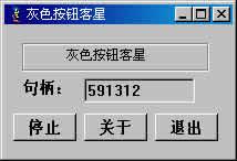 灰色按钮克星V2015.4 电脑版