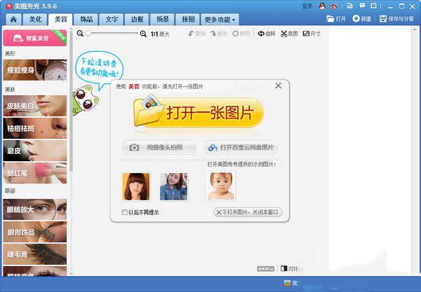 美图秀秀V4.0.1 电脑版