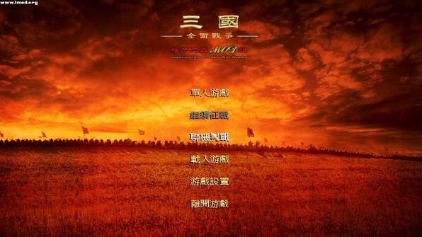 三国全面战争V2.0 中文版