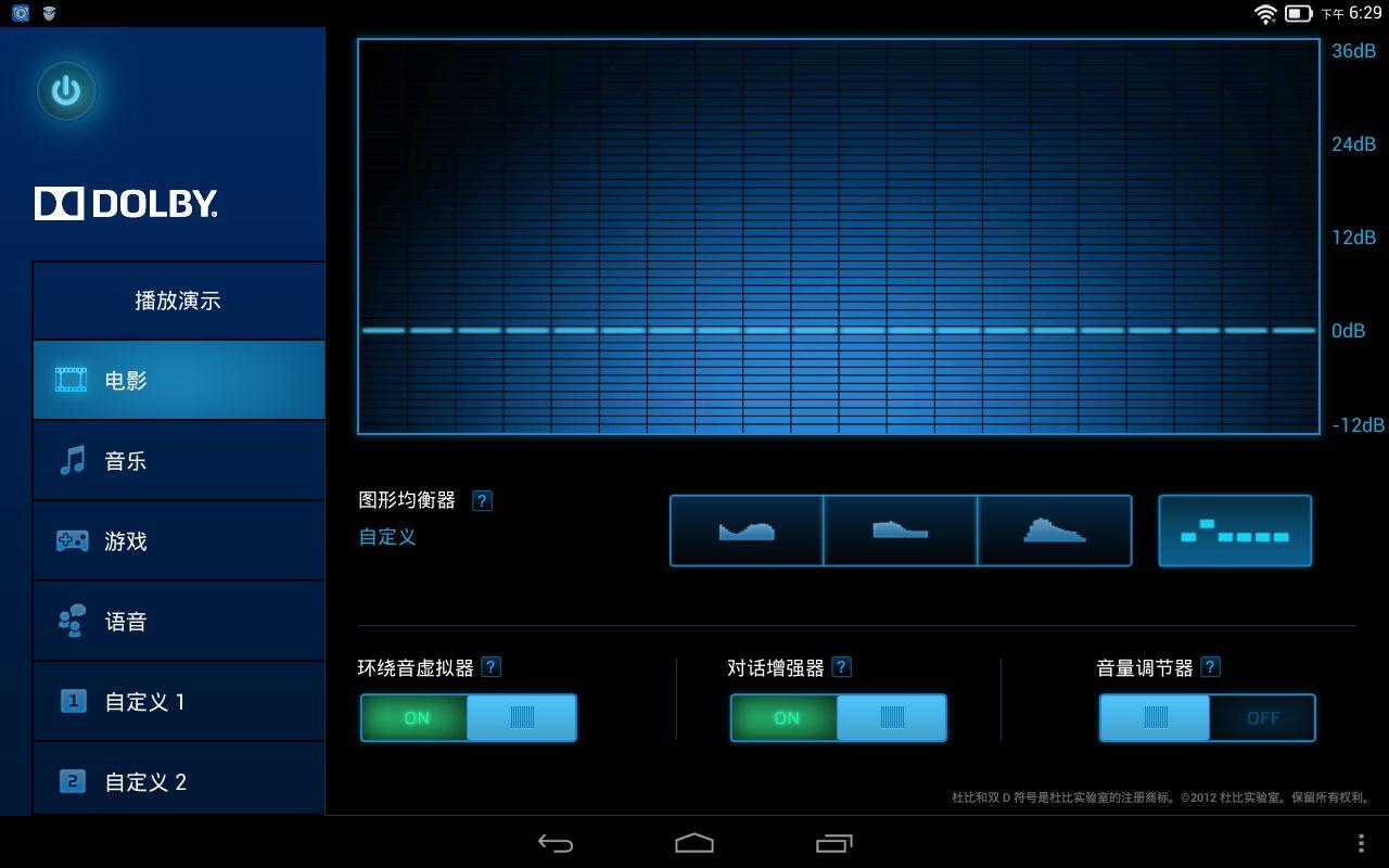 杜比音效驱动V7.2 中文版