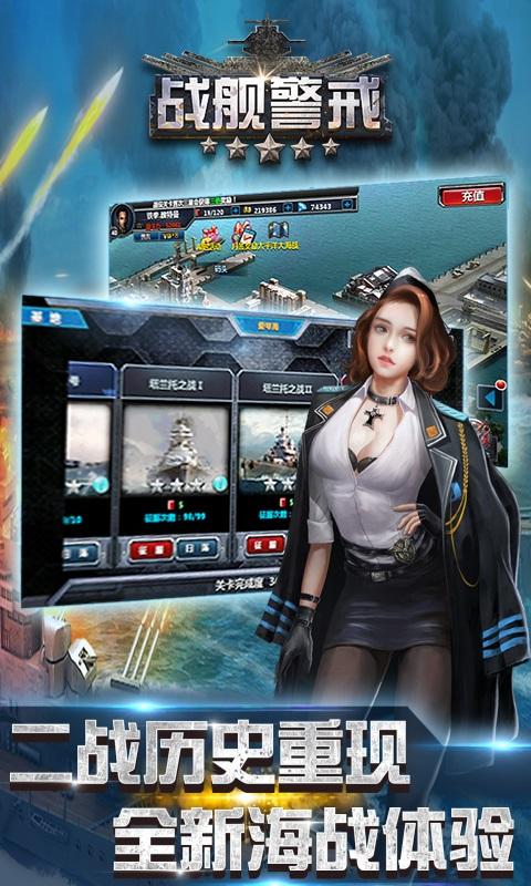 战舰警戒V1.28 破解版