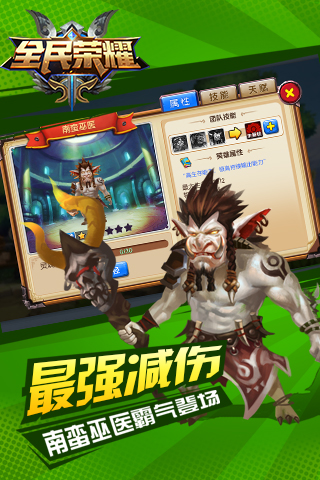 全民荣耀V1.2.7 破解版