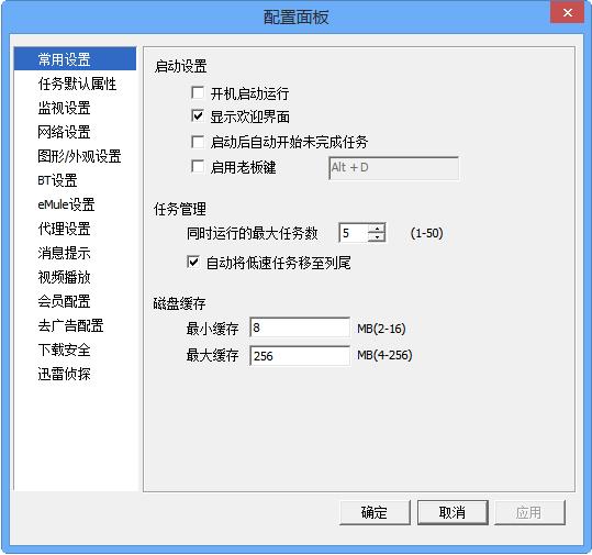 迅雷5.8稳定版V5.8.14.706 电脑版