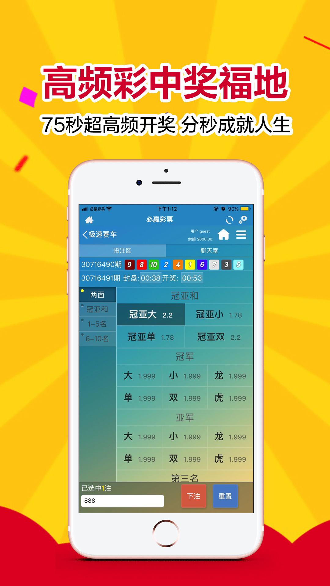 必赢彩票 v1.0.8 苹果版 图片预览