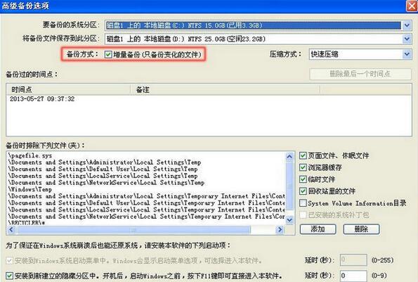 易数一键还原v2.0.4.612 官方版