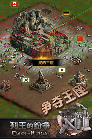 列王的纷争V3.21.0 破解版