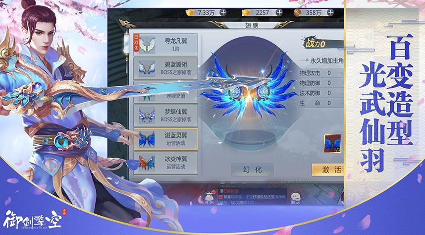 御剑擎空V1.0.23 破解版