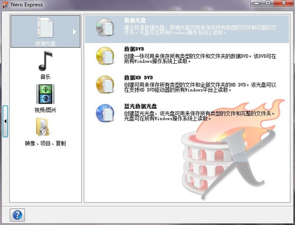 nero 10中文破解版