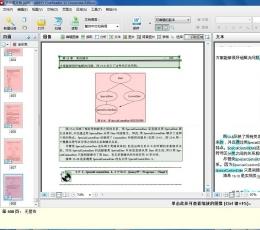 【ABBYY finereader v9】ABBYY finereader电脑破解版下载V9