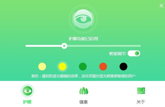 护眼精灵V1.0.425.5000 电脑版