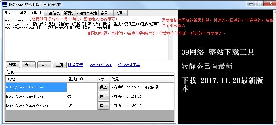 IIS7整站下载器V1.1 官方版