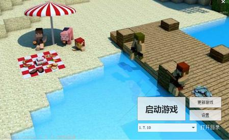 我的世界V1.7.10 中文版