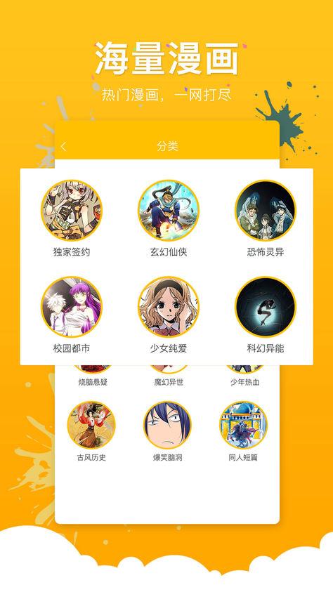 邪恶道漫画acg日本全彩V1.0 安卓版