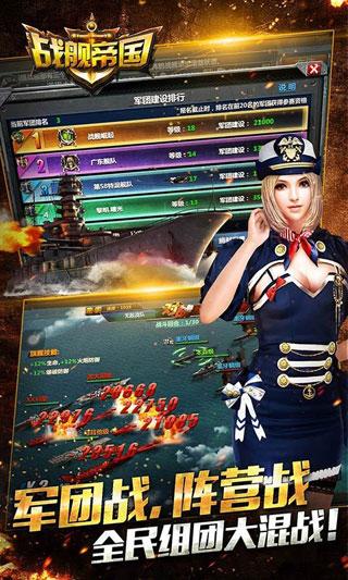 战舰帝国V3.2.1 修改版