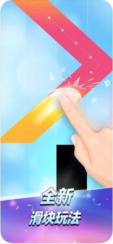 钢琴块2V3.4.4 苹果版