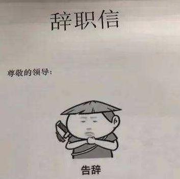 辞职信小孩图片惊讶笔画表情简表情图片