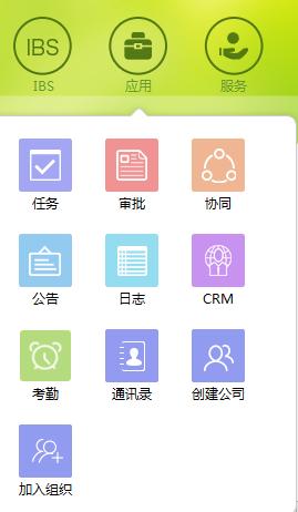 虎虎oa软件协同办公系统V4.0.0.0 官方版