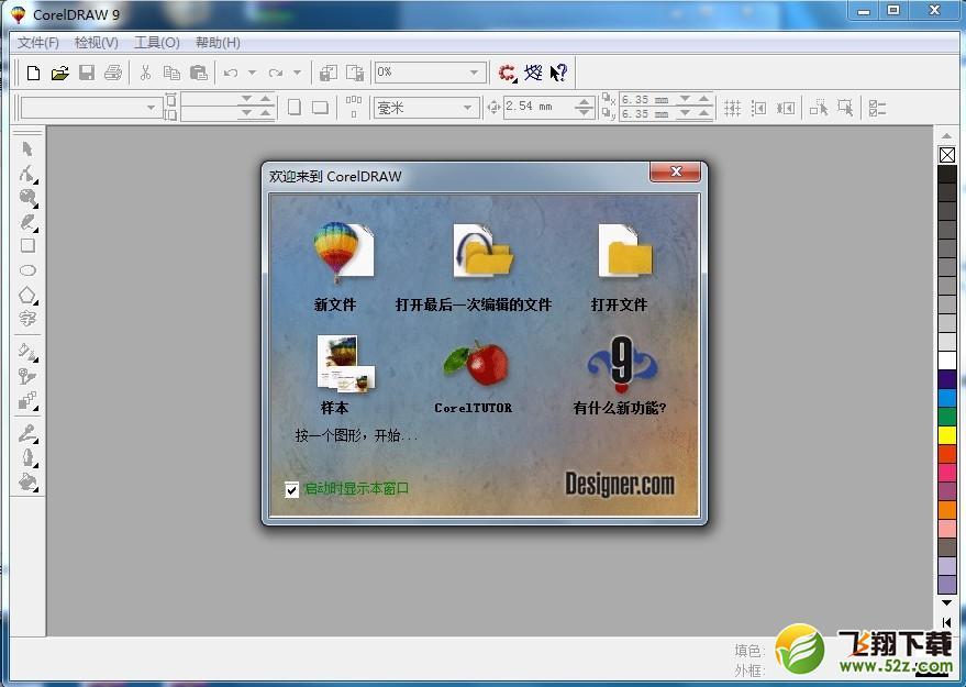 coreldraw x9破解中文版