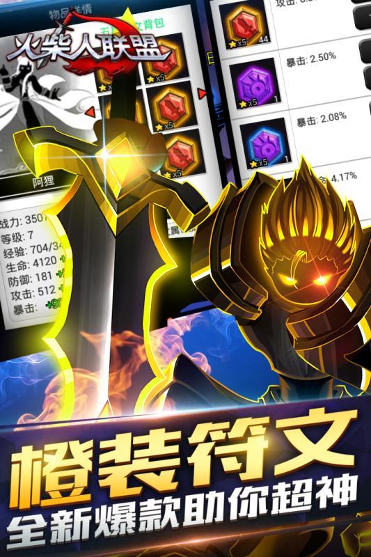火柴人联盟V1.17.1 无限钻石版