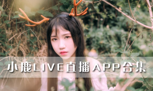 小鹿LIVE直播