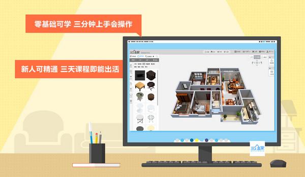三维家3d云设计软件V2.0.0 官方版