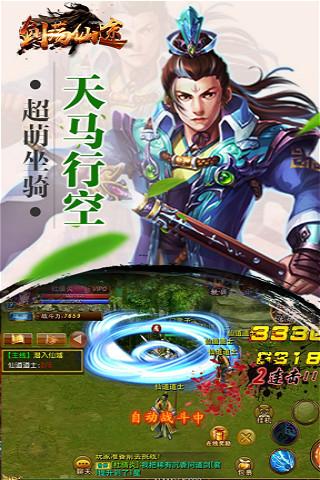剑荡仙途V0.8.70515 破解版