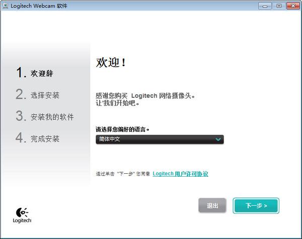 罗技c920驱动V2.19.0.11 电脑版