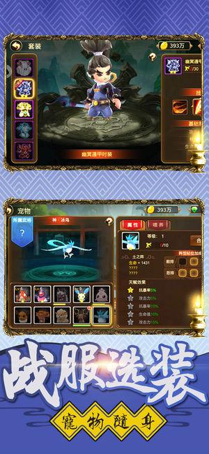 全民斗三国V1.3.0 苹果版