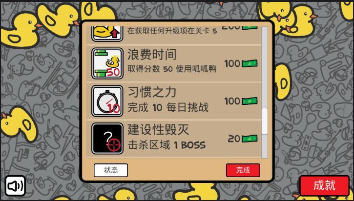 鸭子的战争V1.3.5 汉化版